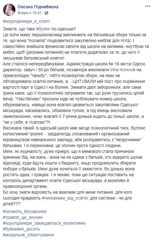 В Одессе директор школы устроила травлю мамы ученицы занеудобные вопросы о закупке парт