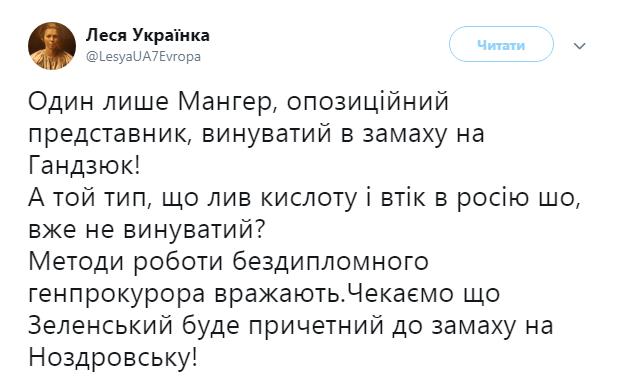 Мангер - это средняя рыба: украинцы о возможном заказчике убийства Гандзюк