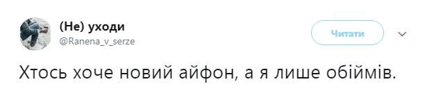 """За нирку ще можна купити iPhone?"": украинцы шутят о новинках Apple"