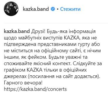KAZKA прокомментировала информацию о выступлении в РФ