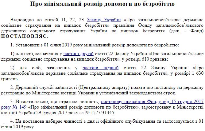 Пособие по-новому: сколько получат безработные украинцы в 2019 году