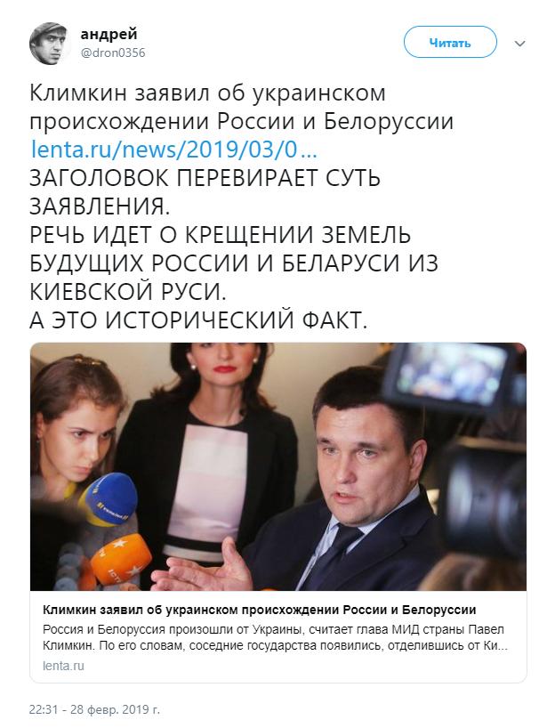 Походять від України: у росіян припадок через Клімкіна