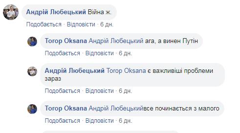 """""""Путин виноват?"""": украинский флаг на вокзале Александрии возмутил сеть"""