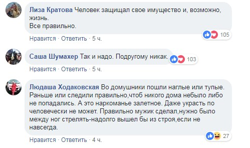 """""""Правильно сделал"""": в Одессе житель расстрелял домушника (фото), фото-2"""
