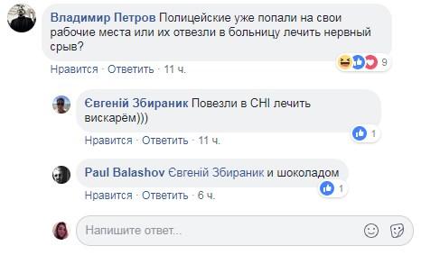 """""""Был офис Зеленского"""": подробности провокации возле отделения полиции"""