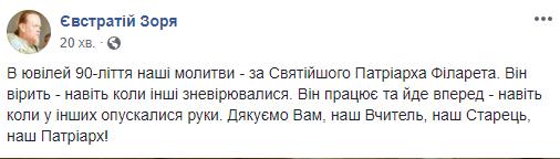Народний патріарх: українці вітають Філарета з 90-річчям