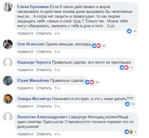 """""""Правильно сделал"""": в Одессе житель расстрелял домушника (фото), фото-3"""