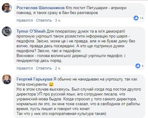 """""""У нас демократія"""": голова держпідприємства опублікував проросійське відео"""