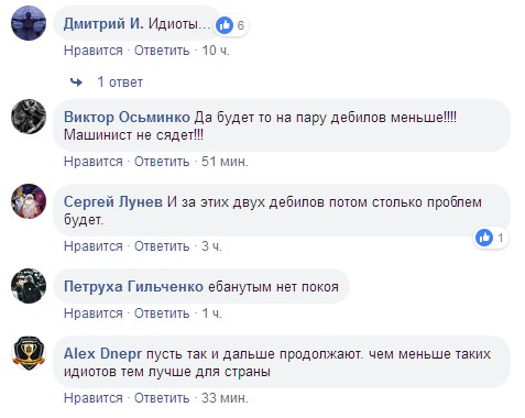 """""""В армию или тюрьму их"""": в сети скандал из-за подростков, которые легли под поезд в Ровно"""