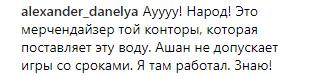 """В Запорожье работниккрупного супермаркета""""химичил"""" с водой для детей: в сети скандал"""