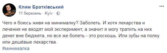 """Живущие на """"минималку"""" - идеальные избиратели: результаты социального эксперимента украинца"""