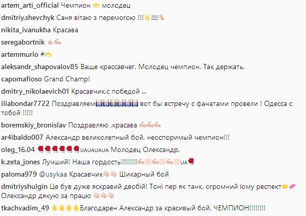 Усик-Белью: українець зняв емоційне відео після перемоги