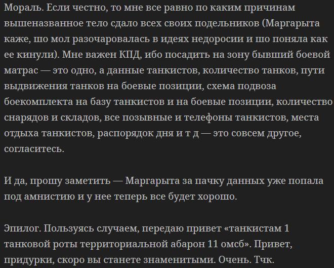 """Еще одна террористка с """"пачкой данных"""" сдалась СБУ: все подробности"""