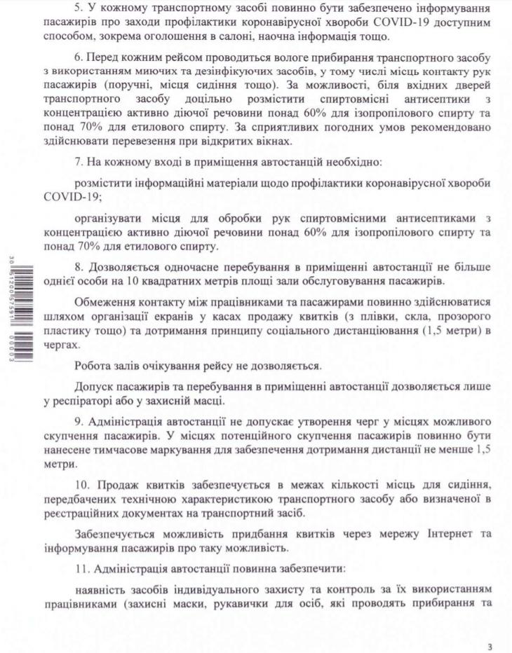 В Украине меняют правила для пассажирских перевозок: что нужно знать