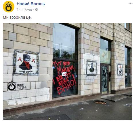 «Мизробили це!»: УКиєві відновили патріотичні графіті часів Революції Гідності