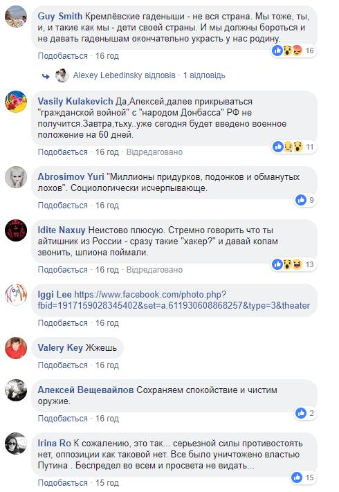 """""""Зла не хватает уже"""":Профессор Лебединский об обстреле украинских кораблей"""