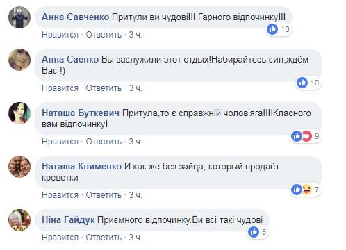 """""""Тренуємося у вихованні чотирьох"""": Сергій Притула показав фото з сімейного відпочинку"""