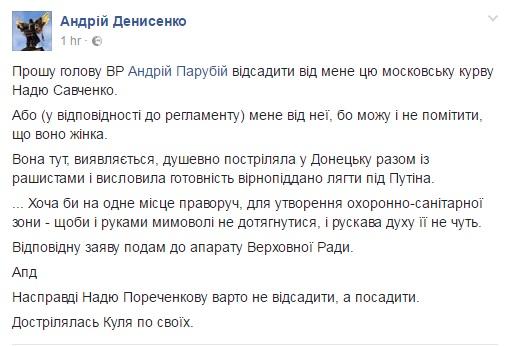 Украинский депутат потребовал отсадить отнего Савченко