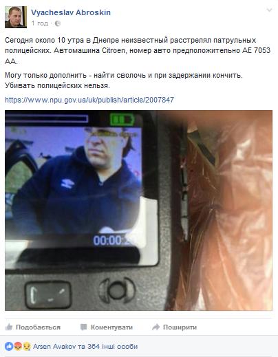 """Пост Аброськина об убийце полицейского в Днепре с """"лайком"""" Авакова"""