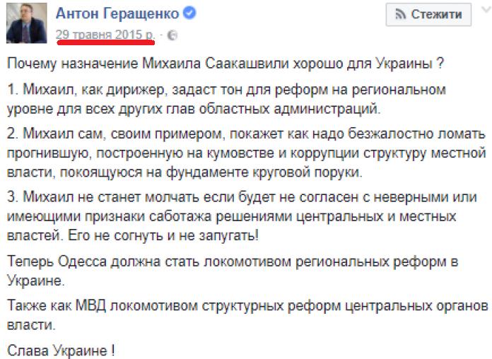 Геращенко: Методы Саакашвили в Грузии ничем не отличались от методов Януковича, он хочет новой бойни в Украине - Цензор.НЕТ 5537
