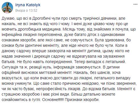 У Львівській області від небезпечної інфекції померла трирічна дитина