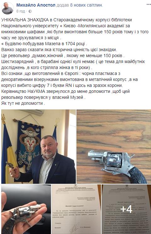 У бібліотеці Києво-Могилянській академії виявили цінну знахідку