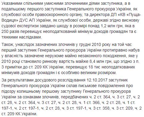 """Розкіш і маразм: В ГПУ показали """"супер-лопату"""" екс-заступника генпрокурора"""