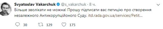 """""""Більше зволікати не можна"""": Вакарчук закликав українців підписати важливий документ"""