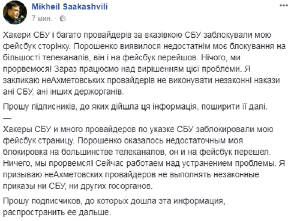 """""""Прорвемося"""": Саакашвілі звинуватив СБУ в блокуванні своєї Facebook-сторінки"""
