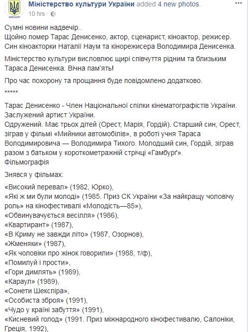 В Україні помер відомий актор