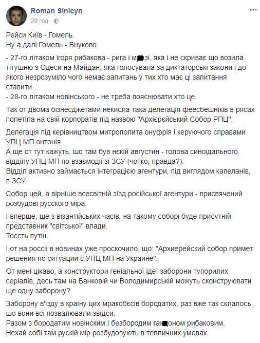 """Волонтер розповів про українських єпископів на """"з'їзді російської агентури"""""""