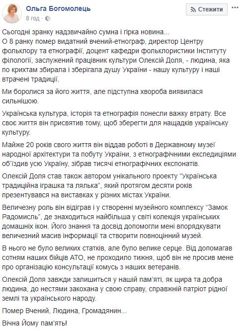 Помер відомий український етнограф і волонтер