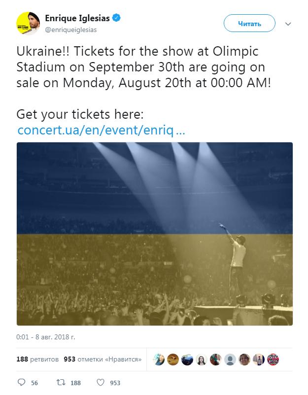 Знаменитий співак зібрався виступити в Києві