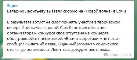 """Известному певцу вызвали скорую на российской """"Новой волне"""""""