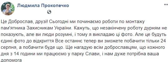 Під Одесою встановлюють пам'ятник Захисникам України у вигляді вежі Донецького аеропорту - Цензор.НЕТ 7814