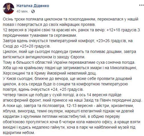 """""""Осень немного попугала"""": синоптик дала приятный прогноз на 12 сентября"""