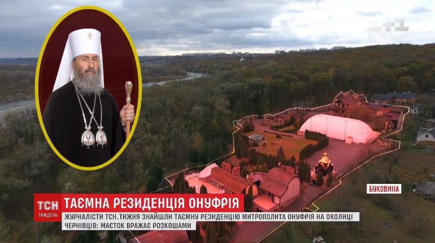 Размах владений поражает: журналисты показали тайную резиденцию главы УПЦ МП Онуфрия