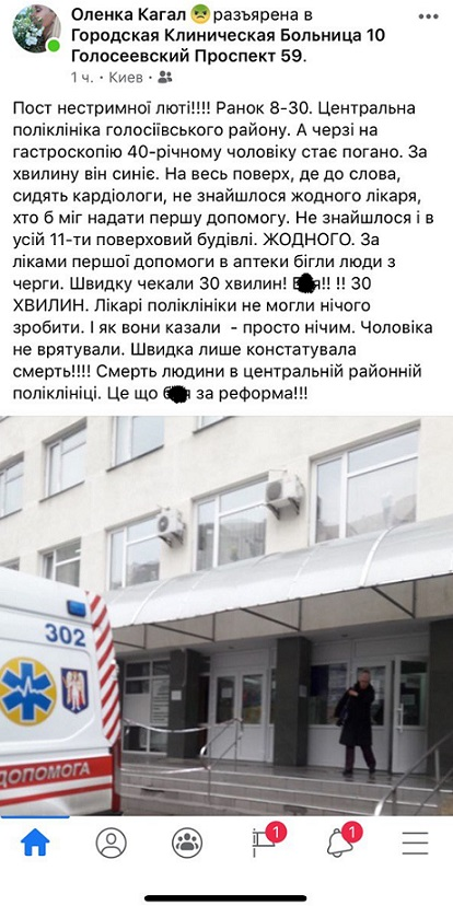 Люди сами бегали в аптеку: в киевской больнице мужчина умер прямо в очереди
