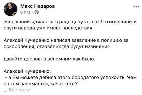 """""""Не будь Ткаченко, уважай старших"""": в соцсетях запустили флешмоб из-за хамства """"слуги народа"""""""