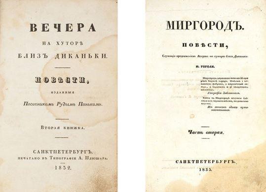 «Миргород» Гоголя ушел смолотка за6,5 млн руб.