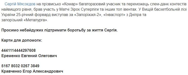 Відомий український спортсмен впав у кому: потрібна допомога