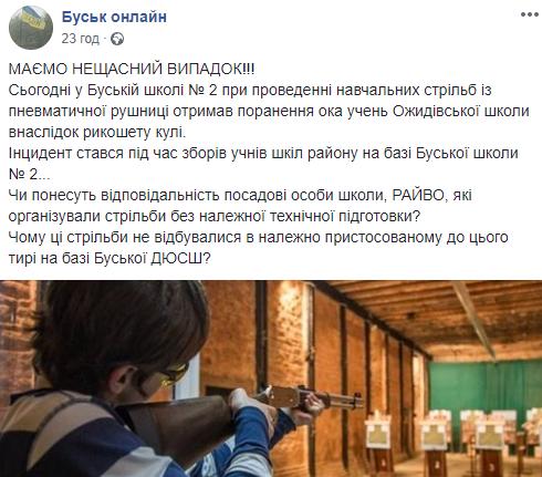 У школі під Львовом підстрелили учня: хто відповість за НП