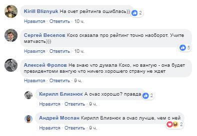 Легендарные туфли: в сети обратили внимание на обувь Тимошенко