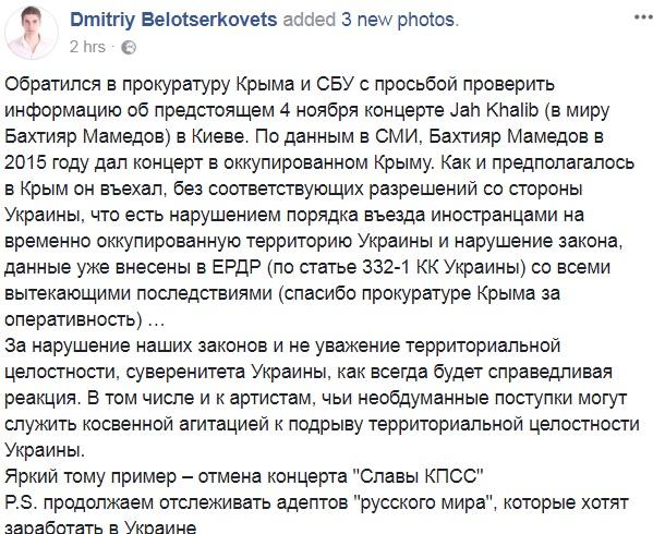 Відомий репер після відвідин Криму зібрався до Києва