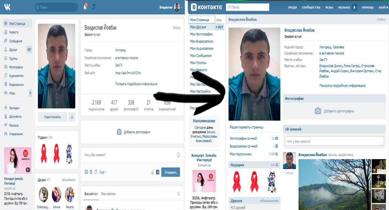 Как убрать рекламу в Одноклассниках: отключить рекламу в ОК