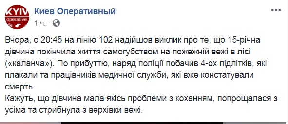 На глазах у друзей: в Киеве девушка совершила суицид