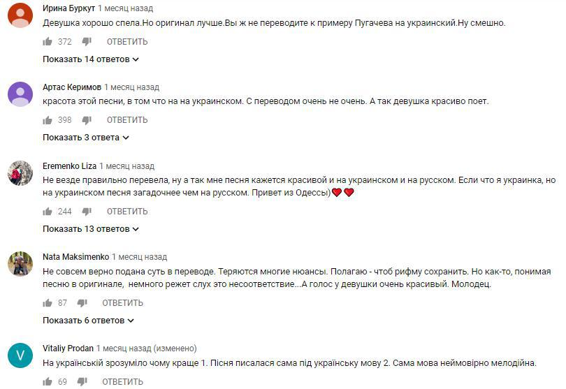 """KAZKA відреагувала на переклад свого хіта """"Плакала"""" на російську мову"""
