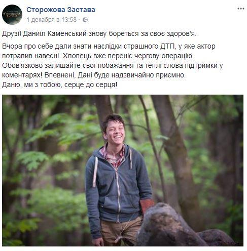 Молодий український актор бореться за своє здоров'я після жахливого ДТП
