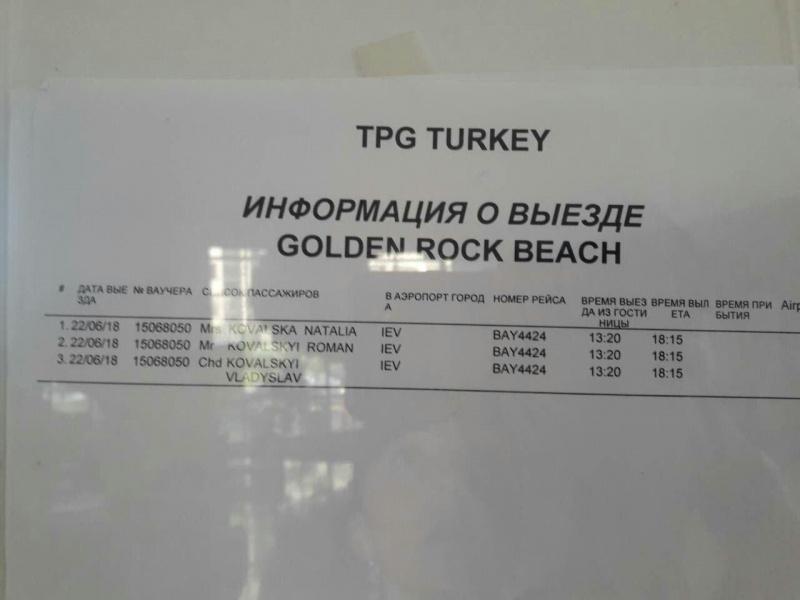 """Туроператор """"забыл"""" семью отдыхающих в Турции"""