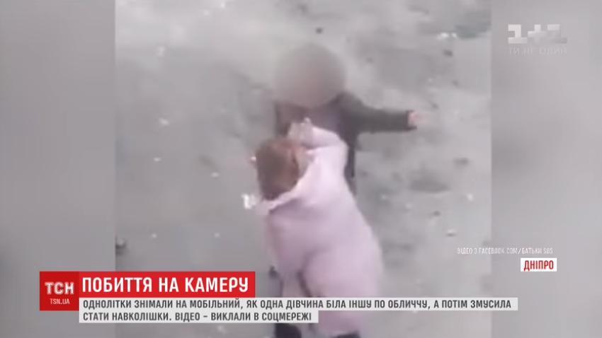 В Днепре 15-летняя девушка била одноклассницу, заставляя встать ее на колени